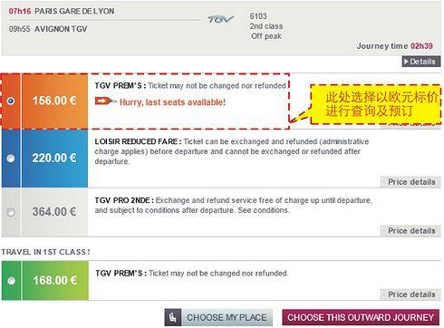 铁路火车票预订官网_图解通过英文界面预订法国铁路SNCF火车票 - 海外游攻略 - 海外游